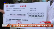 金河乳业捐赠100万元蛋白粉支援一线医护人员-200227
