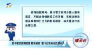 曝光台:拒不配合疫情检查 散布谣言 银川公安依法处理55人-200205