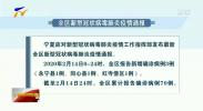 2月14日全区新型冠状病毒肺炎疫情情况-200215