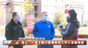 贺兰:一男子殴打疫情防控工作人员被拘留-200207