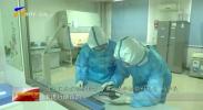 万众一心阻击疫情| 宁夏疾控中心:离病毒最近与时间赛跑-200222