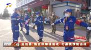 盐池县:物资保障提前走 打赢疫情阻击战-200221