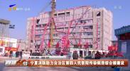 宁夏消防助力自治区第四人民医院传染病房综合楼建设-200212