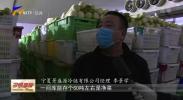 吴忠:农副产品生产经营户保供给 不赚昧心钱-200204