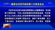 咸辉主持召开政府第55次常务会议-200208