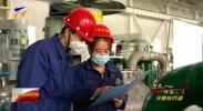 宁东基地打好抗疫情稳经济两大战役 48家规模以上企业正常生产-200221
