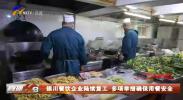 银川餐饮企业陆续复工 多项举措确保用餐安全-200226