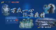 出发!国家紧急医学救援队(宁夏)和宁夏专业护理团队驰援湖北!-200204