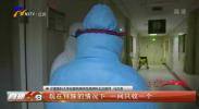 记者探访宁夏医科大学总院发热门诊隔离病房-200221