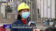 国网宁夏电力推进复工复产 宁夏38.3万户企业电费降低5%-0228