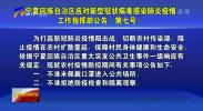 宁夏回族自治区应对新型冠状病毒感染公告(第七号)-200215