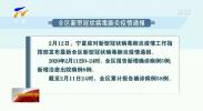 全区新型冠状病毒肺炎疫情通报-200212