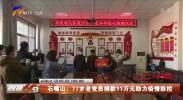 石嘴山:77岁老党员捐款11万元助力疫情防控-200213