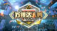 苏银达人秀-200209
