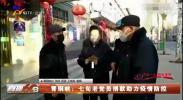 青铜峡:七旬老党员捐款助力疫情防控-200207