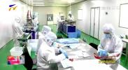 (联防联控 复工复产)宁夏市场监管厅助企业复工生产民用防护用品-200222