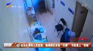 """自治区第四人民医院:隔离病区安装""""天眼""""为医患上""""保险""""-200218"""