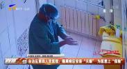 """自治区第四人民医院:隔离病区安装""""天眼""""为医患上""""保险""""-200222"""