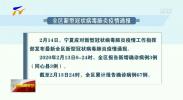 全区新型冠状病毒肺炎疫情通报-200214