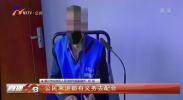 银川兴庆区法院审判涉疫情妨害公务安 一男子获刑1年2个月-200227