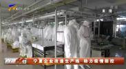 宁夏企业改造生产线 助力疫情防控-200222