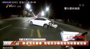 醉酒驾车肇事 驾驶员涉嫌危险驾驶罪被控制-200224