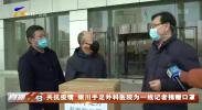 共抗疫情 银川手足外科医院为一线记者捐赠口罩-200214