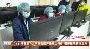 宁夏医科大学总医院开通线上诊疗 缓解医院就诊压力-200228