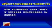 咸辉主持召开自治区应对新冠肺炎疫情工作指挥部第五次会议-200218