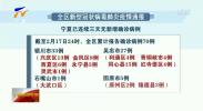 全区新型冠状病毒肺炎疫情通报-200218