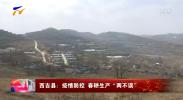 """西吉县:疫情防控 春耕生产""""两不误""""-200217"""