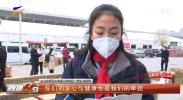 爱心企业慰问宁夏首批支援湖北医疗队137名队员家属-200228