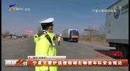 宁夏交警护送援助湖北物资车队安全抵达-200212
