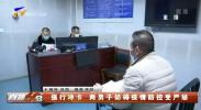 强行冲卡 两男子妨碍疫情防控受严惩-200222