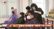 贺兰:志愿者为疫情防控一线医护人员义务理发-200213