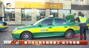 银川市出租车陆续复工 运力有保障-200224