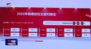 """宁夏技术市场架起""""连心桥""""助力疫情防控-200225"""