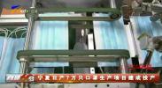 宁夏日产7万只口罩生产项目建成投产-200226
