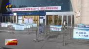 阻击疫情·应对返程高峰| 银川火车站:严防进站出站口 发热旅客实行点对点对接流程-200202