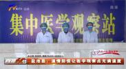 盐池县:温情防疫让医学观察点充满温度-200214