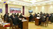 全区组织部长会议召开-200305