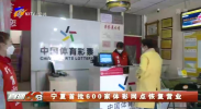 宁夏首批600家体彩网点恢复营业-200319