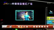 亮灯行动——欢迎英雄归来-200319