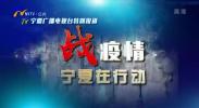 战疫情——宁夏在行动-200315