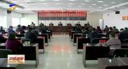 宁夏全面落实国资国企机关党建工作责任制-200319