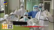 宁夏第一批支援湖北医疗队在襄阳市职业技术学院附属医院支援-200310