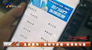 直通襄阳:襄阳方言通 医患助沟通-200304