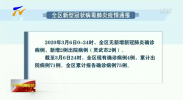 全区新型冠状病毒肺炎疫情通报-200307