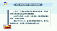 3月1日全区新冠肺炎疫情情况-200302