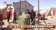 盐池:爱心人士向湖北襄阳捐赠60吨蔬菜-200317